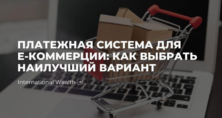 Платежные системы для е-коммерции- картинка