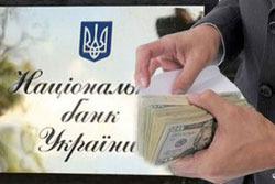 перевод валюты из Украинского банка за границу