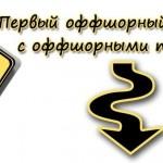 Первый оффшорный конкурс с оффшорными призами