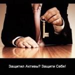 Защита активов и капиталов