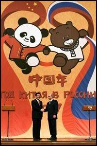 год Китая в России