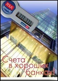 оффшорные банковские счета