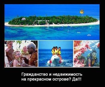 гражданство и недвижимость на острове