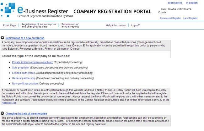портал регистрации компании
