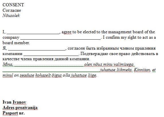 подпись в регистре