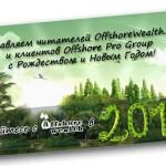 Поздравляем всех читателей InternationalWealth.info с Новым 2013 годом!
