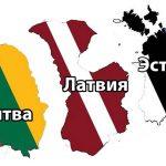 Налоговые системы Прибалтийских стран – Латвия, Литва, Эстония.