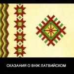 Популярные мифы и легенды о получении ВНЖ в Латвии