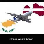 Европейский «оффшор» с чистого листа – крепкая прибалтийская альтернатива Кипру