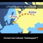 Латвия становится членом клуба ведущих оффшоров Европы