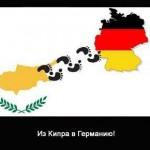 Кипрский кризис и предпринимательский капитал. Кто виноват, что делать и куда податься?