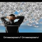 Оптимизация налогообложения в одном месте