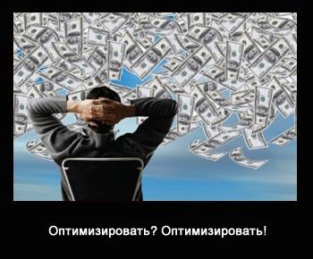демотиватор - оптимизация налогообложения
