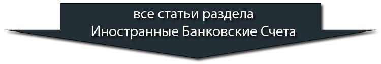 все статьи раздела - иностранные банковские счета