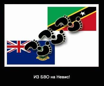 Из БВО на Невис
