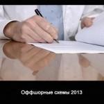 Оффшорные схемы, которые работают в 2013 году – в век всеобщей деофшоризации.