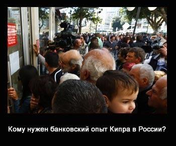 Эксклюзивный банковский опыт Кипра уже решили применить в России!
