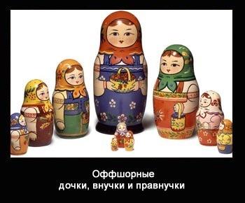 Поучительный сказ для молодежи от «дедушки» Путина о бабках, репках и оффшорных русских матрешках, а также «дочках» и «внучках» в офшорах