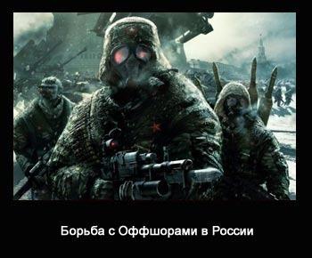 Как Российские власти работают над планом борьбы с офшорами?