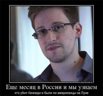Сноуден и сокровенные тайны Американской разведки