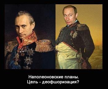 Россия отмывает отмытое… или наполеоновские планы по постепенной деофшоризации к 2018 году