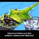 Оффшоры – Новые Правила Игры в России и Мире