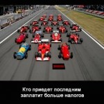 Налоговая оптимизация в стиле Formula1: 1 миллион налогов из 305 миллионов прибыли