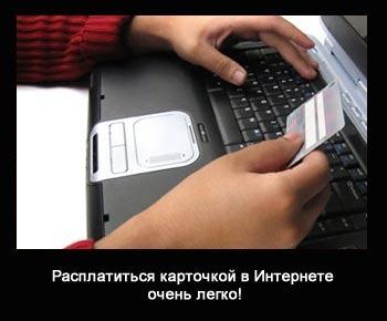 Оплатить покупку в Интернете