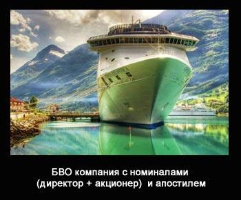 Регистрация компании на БВО
