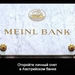 Открытие австрийского личного счета в Майнл Банк
