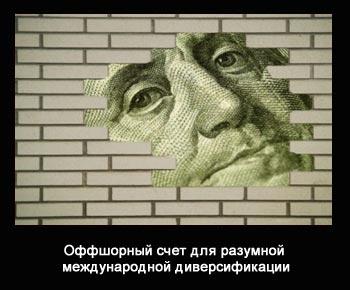 оффшорный счет