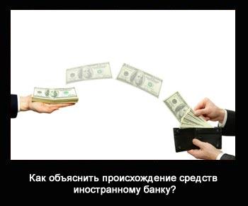происхождение средств в иностранном банке