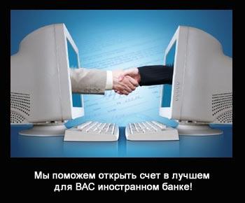 открыть иностранный счет