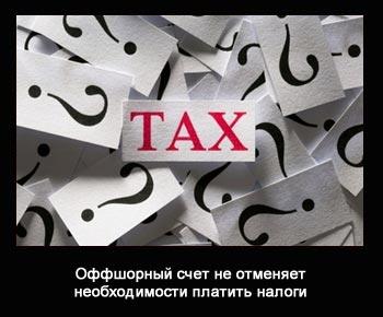 налоги оффшорный счет