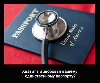 единственный паспорт