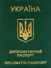 Гарантии при получении дипломатического паспорта