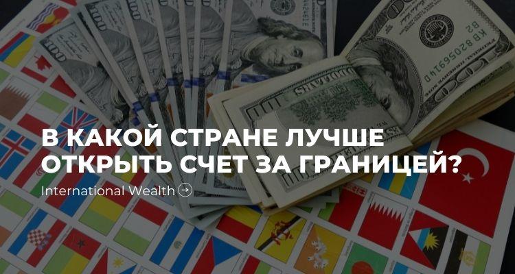 картинка - Счет за границей страны