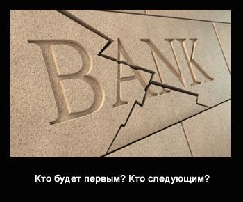 падение российских банков