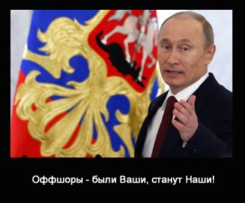 Оффшоры в РФ