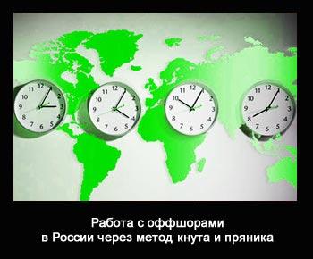 Оффшоры в России