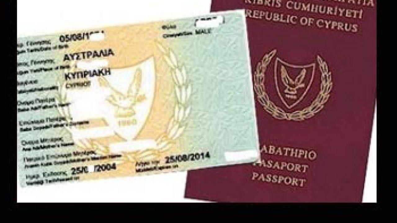 Кипрский паспорт как получить дом в германии дешево