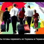 Иммиграция из Украины в Германию с Голубой картой