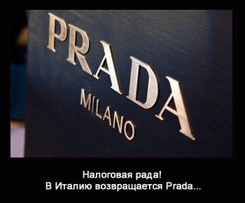 акционеры модного дома PRADA