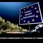 Экспресс-эмиграция из Украины в Германию