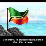 20 ответов на важные вопросы о втором гражданстве Сент Китс и Невис