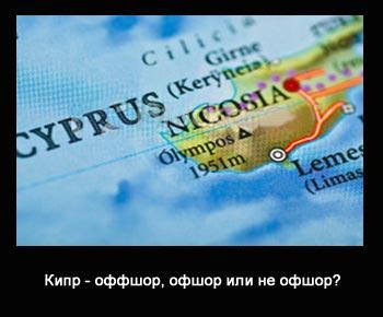 Оффшор Кипра