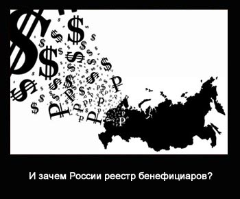 бенефициары России