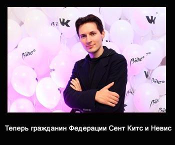 Павел Дуров гражданин Сент Китс