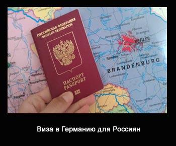 Национальная виза для въезда в Германию