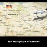 Германия – самая привлекательная страна для иммиграции